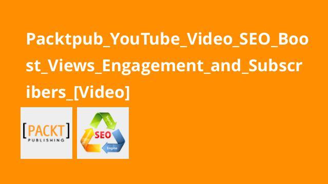آموزش سئو کردن ویدئو در یوتیوب
